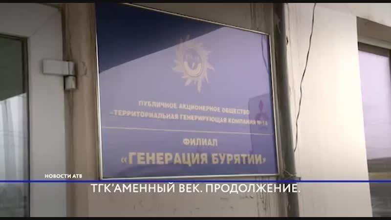 ТГК 14 отказывается принимать жалобы улан удэнцев