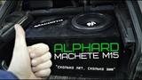 Alphard Machete M15 - Проверенный годами!