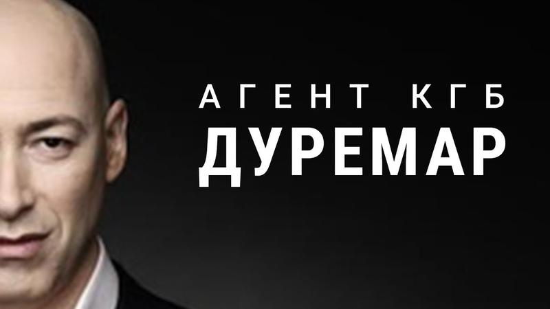 Агент КГБ Дуремар. Я тебе кадык вырву, сука