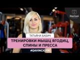 #DavinciGym.Татьяна Бабич.Тренировки мышц ягодиц,спины и пресса.
