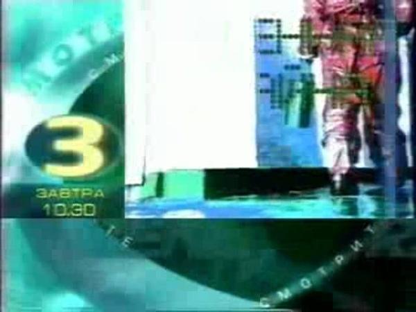 Программа передач REN-TV (1999 - 2000)