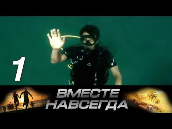 Вместе навсегда. 1 серия (2013) Боевик @ Русские сериалы
