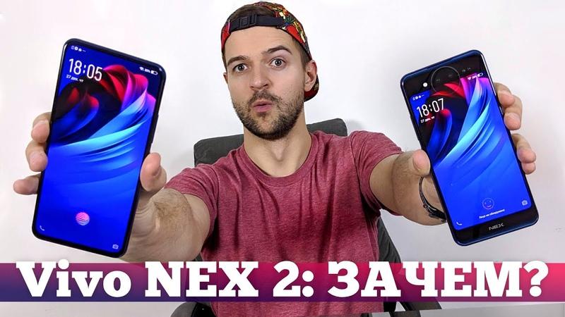 Смартфон с ДВУМЯ экранами 10 ГИГОВ = ОБЗОР Vivo Nex 2