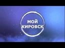 3.09.2018 Митинг, посвященный 75-летию освобождения г.Кировска