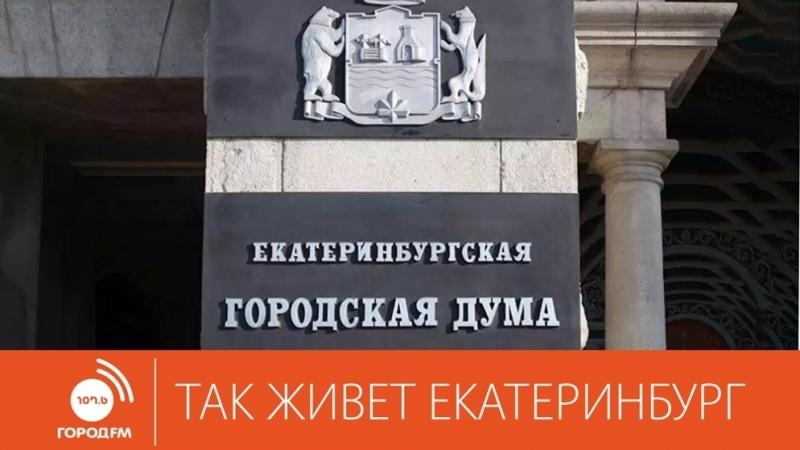 Итоги выборов в Екатеринбургскую городскую думу