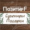 Дизайн-студия Позитиff/Позитив/Абакан