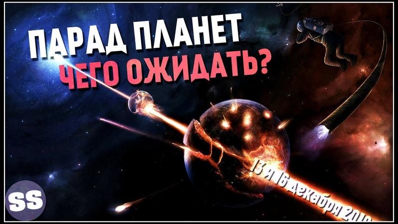 Парад планет, кровавая луна и Нибиру, устроят конец света 16 декабря 2018?