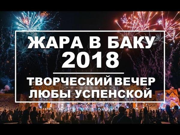 ЖАРА В БАКУ 2018 / Концерт / Эфир 16.09.18