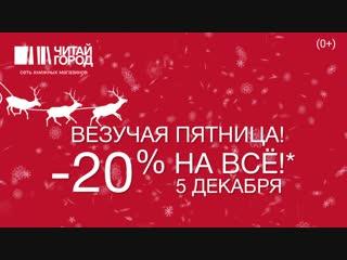 Везучая пятница в «Читай-городе». 5 декабря!