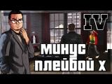 Bulkin МИНУС ПЛЕЙБОЙ Х! (ПРОХОЖДЕНИЕ GTA IV #16)