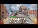 WOT ДАВИМ РАНДОМ ЖЕЛЕЗОМ 12.05.19 (M_O_J_O)