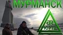 ЮРТВ 2018: Мурманск. Обзор города с подписчиком. Экскурсия на ледокол Ленин [№268]
