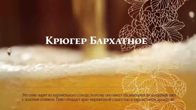 Крюгер бархат (Томское Пиво)