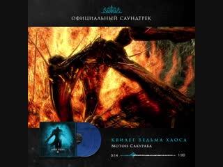 Dark Souls: Remastered – саундтрек «Квилег Ведьма Хаоса»