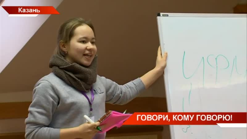 Лидеры России - тренинг по коммуникациям