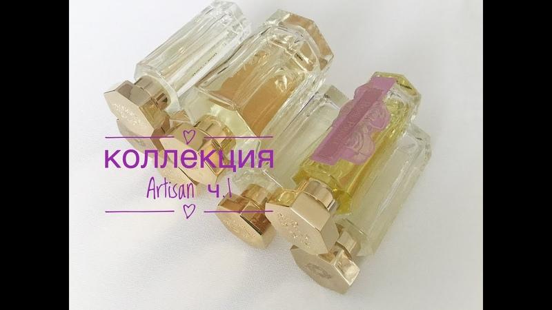 L'artisan parfumeur: моя коллекция ч.1