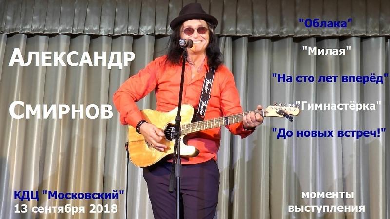 Александр Смирнов Облака Милая На сто лет вперёд Гимнастёрка До новых встреч КДЦ Московский