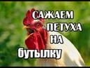 Курица на бутылке из под колы. Или как вкусно и недорого накормить 2 мужиков в мастерской.