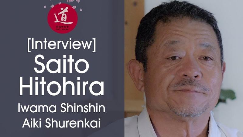 Saito Hitohira Sensei - Iwama Shinshin Aiki Shurenkai [Interview - EN/FR/JP]