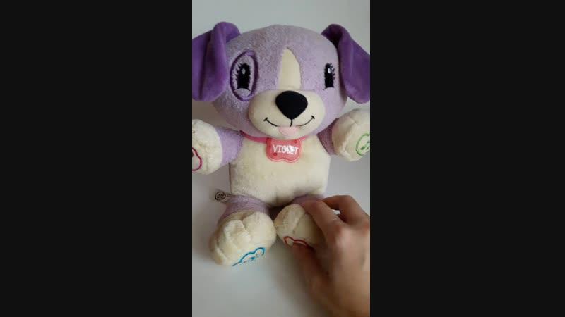 Интерактивная собака LeapFrog My Pal Violet