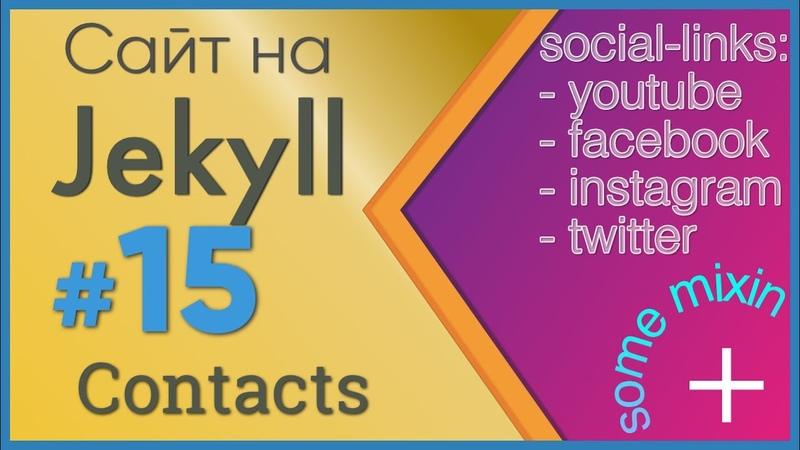 Сайт на Jekyll. 15 Contacts