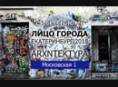 Лицо Города 2018 АрхитектурА Московская 1