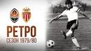 Как Соколовский и Шахтер побеждали Монако в Кубке УЕФА Сезон 1979 80