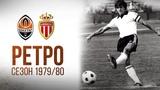 Как Соколовский и Шахтер побеждали Монако в Кубке УЕФА. Сезон-197980
