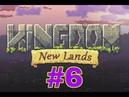 Отшельник нам не помошник. Готовимся к острову смерти 6 - Kingdom: New Lands