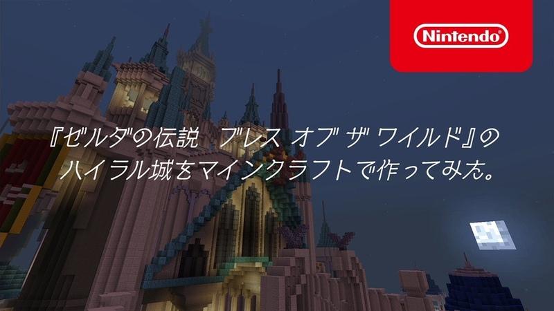 『ゼルダの伝説 ブレス オブ ザ ワイルド』のハイラル城をマインクラフトで作ってみました。(「Team-京」作品)
