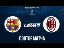 Барселона - Милан. Повтор матча ЛЧ 2012-2013 года