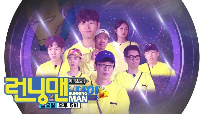 [5월 19일 예고] 9주년 특집, 런닝구 국내 팬미팅 개최! 《Running Man》 E452 Preview 런닝맨 452회 506
