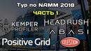 Тур по NAMM 2018 (ч.1): BIAS, Headrush, Kemper, Abasi Guitars, бутик и др. (ExpMus)