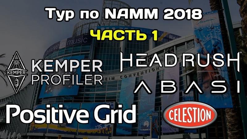 Тур по NAMM 2018 (ч.1) BIAS, Headrush, Kemper, Abasi Guitars, бутик и др. (ExpMus)
