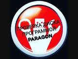 Проверка диска через paragon