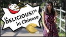 12 Ways to Say Delicious in Chinese | Tasty in Chinese -