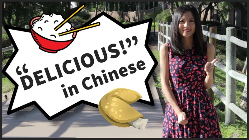 12 Ways to Say Delicious in Chinese | Tasty in Chinese - ChineseFor.Us