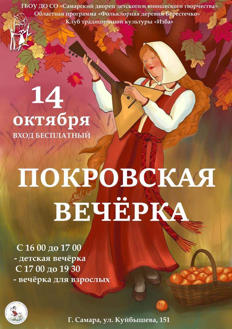 Афиша Самара Вечерка на Покров день
