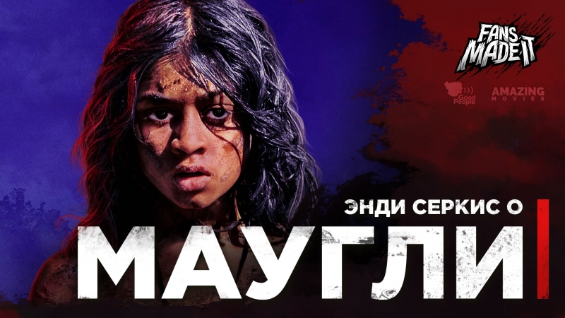 FANS MADE IT: Энди Серкис о «Маугли» | Good People