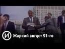 Жаркий август 91-го   Телеканал История