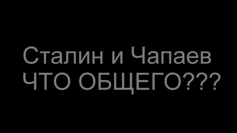 Сталин и Чапаев. Что общего
