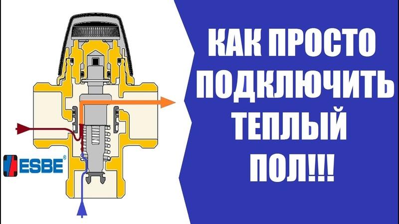 Подключение теплого пола к системе отопления. Термосмеситель ESBE.