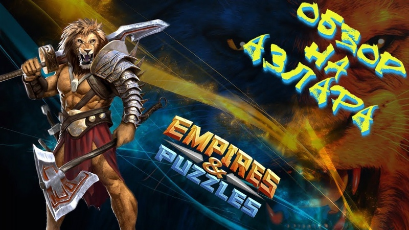 Empires Puzzles ▲ ОБЗОР НА АЗЛАРА ▲ НА СКОЛЬКО ОГРОМЕН ЕГО ТОПОР?