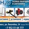 H2O Газовое оборудование и сантехника Миасс