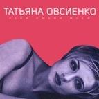 Татьяна Овсиенко альбом Река любви моей