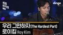 로이킴 ROY KIM 우리 그만하자 LIVE 세로라이브 Acoustic ver