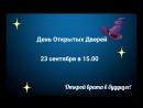 Приглашение на День Открытых Дверей в школу ARCANE