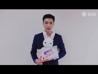 180622 EXO Lay Yixing @ Central Youth League weibo update