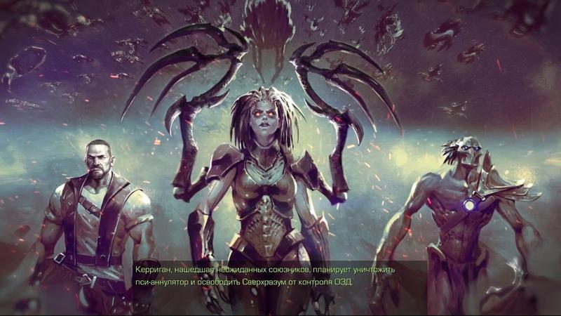 Прохождение StarCraft Remastered - Эпизод VI - 1. Пси-аннуляция Vile Disruption