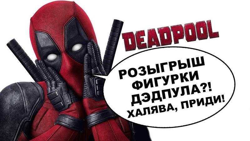 Дэдпул 2 - ОБЗОР РОЗЫГРЫШ фигурки 1/6 Deadpool Hot Toys